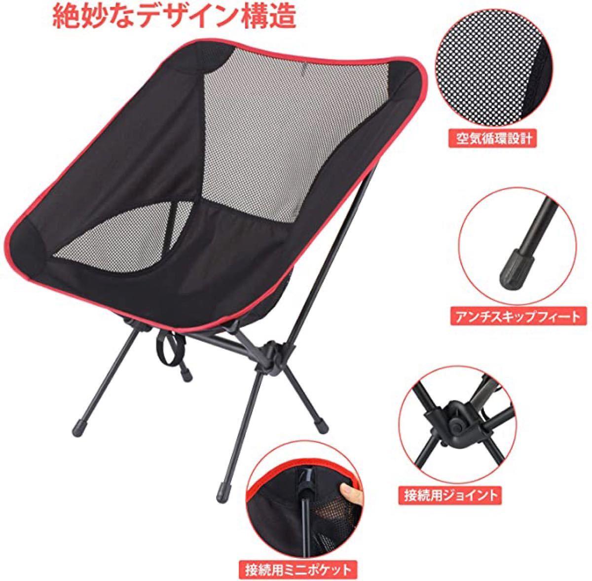 アウトドア 折りたたみチェア キャンプ 椅子  軽量 コンパクト キャンプチェア 耐荷重120kg アウトドアチェア