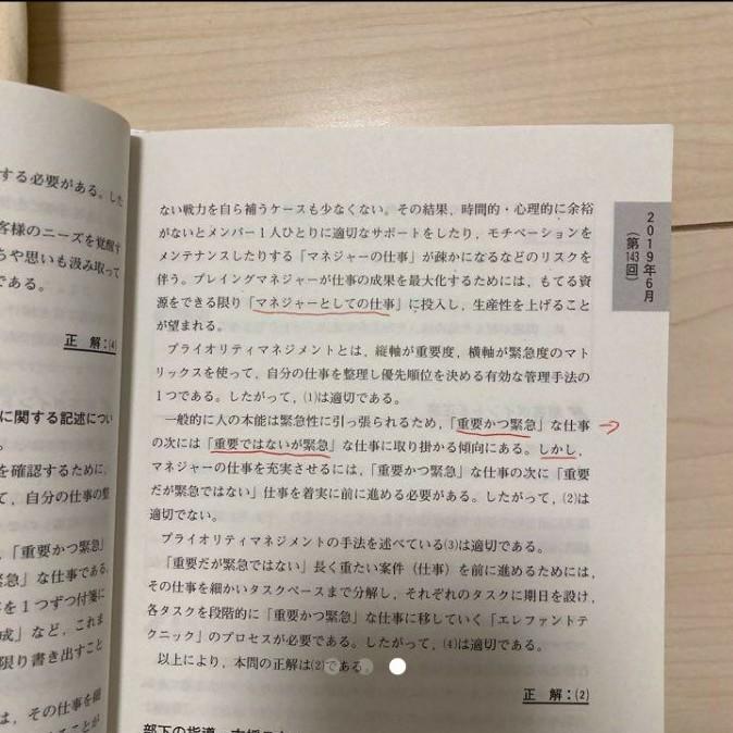 銀行業務検定試験問題解説集営業店マネジメント2 19年10月受験用