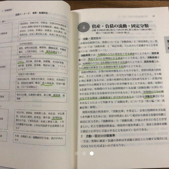 銀行業務検定試験受験対策シリーズ財務3級 15年6月16年3月受験用