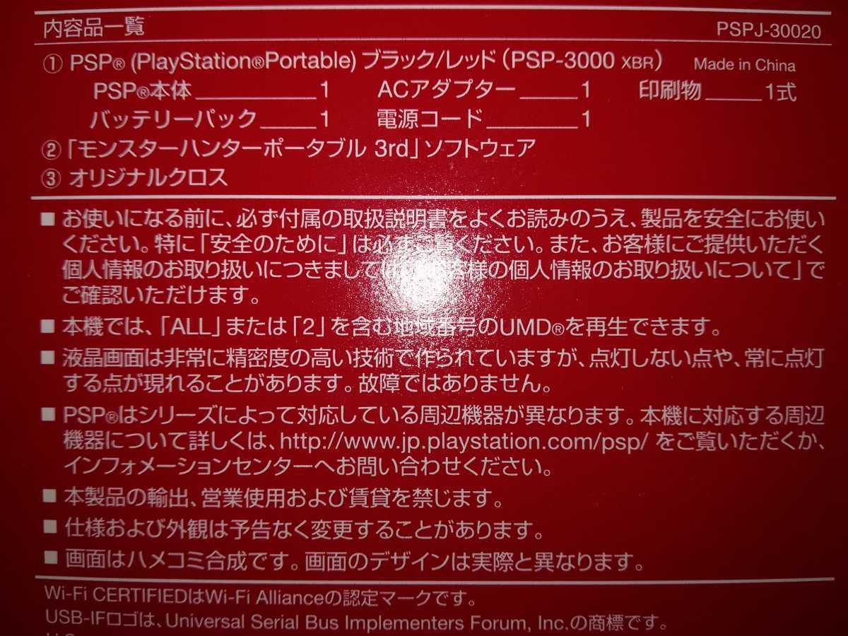 PSP-3000 本体 「プレイステーション・ポータブル」 新米ハンターズパック ブラック/レッド 新品・未使用