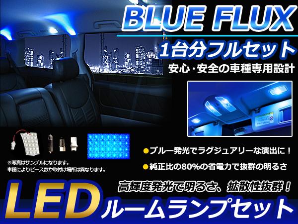 高級感のあるブルータイプ◎LEDルームランプセット トヨタ ヴィッツ NCP95 H17~H22 車1台分フルセット BLUE/FLUX 青 56発_画像1