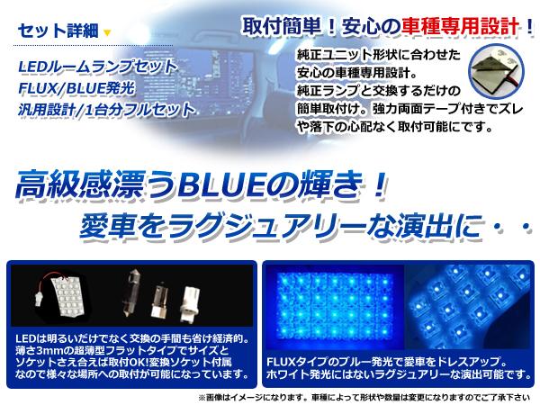 高級感のあるブルータイプ◎LEDルームランプセット トヨタ ヴィッツ SCP90 H17~H22 車1台分フルセット BLUE/FLUX 青 56発_画像2