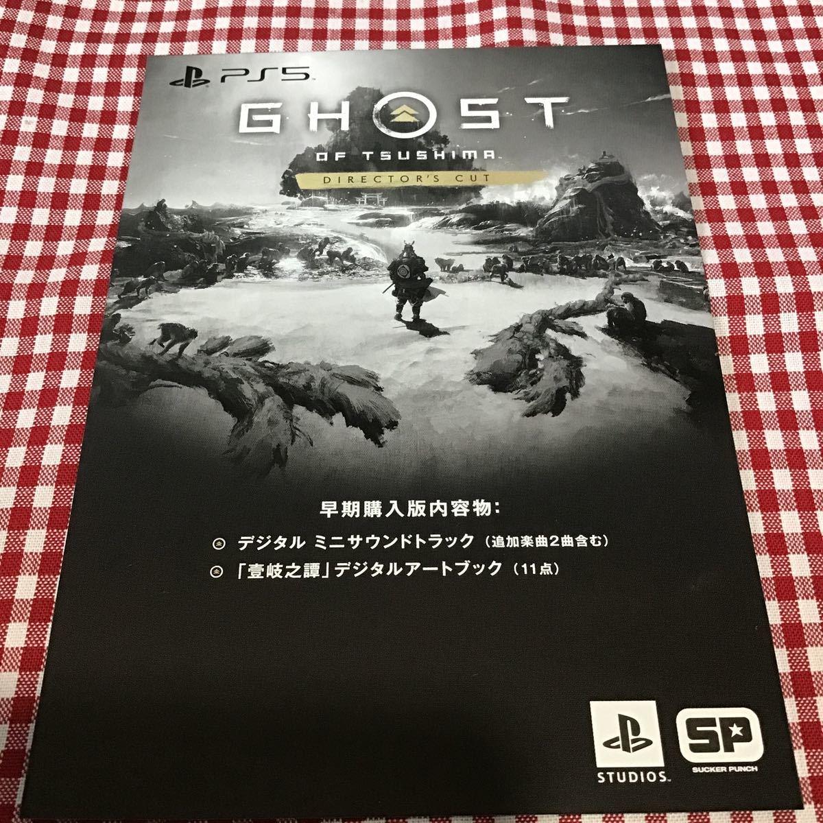 PS5 「 ゴーストオブツシマ ディレクターズカット 」特典 「 ミニサントラ&アートブック 」プロダクトコード ソフトなし Ghost of Tsushima_画像1
