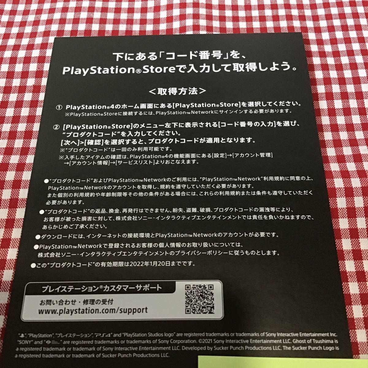 PS4 「 ゴーストオブツシマ ディレクターズカット 」特典 「 ミニサントラ&アートブック 」プロダクトコード ソフトなし Ghost of Tsushima_画像2