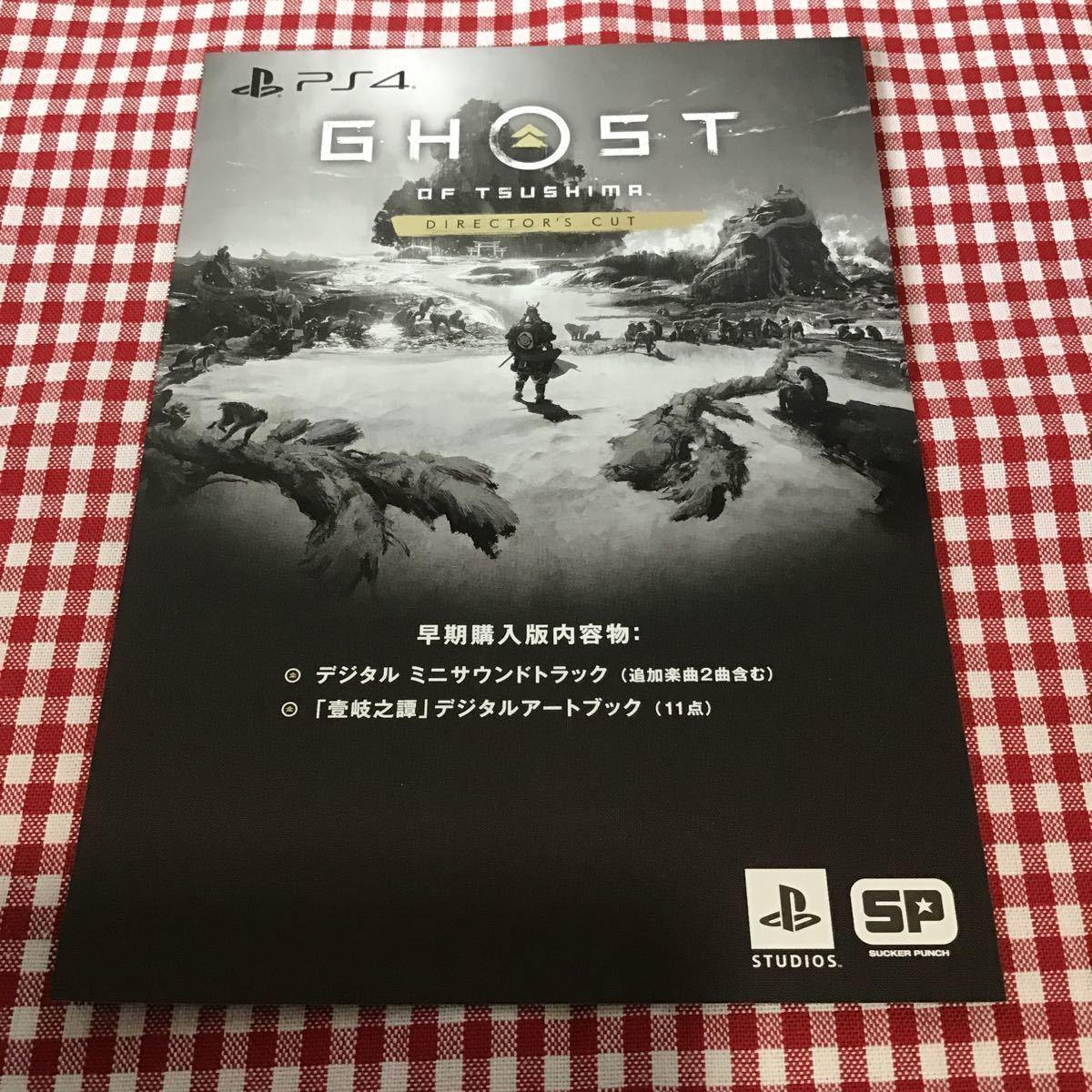 PS4 「 ゴーストオブツシマ ディレクターズカット 」特典 「 ミニサントラ&アートブック 」プロダクトコード ソフトなし Ghost of Tsushima_画像1