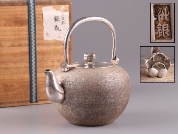 煎茶道具 純銀 刻印 保障 鮫皮肌 湯沸し 銀瓶 380g 朝鮮 李王家 時代物 極上品 初だし品 a9289