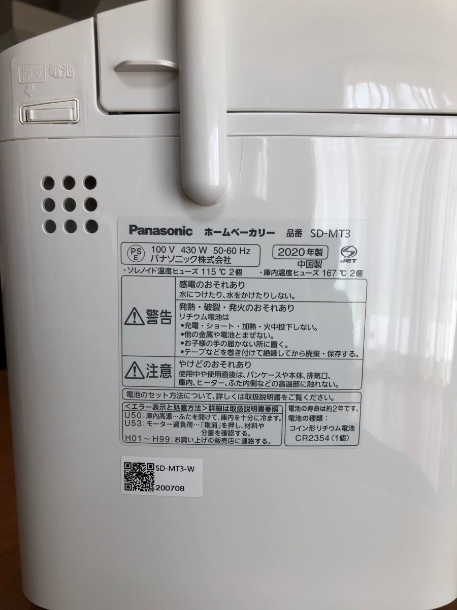 パナソニックホームベーカリー Panasonic パナソニック