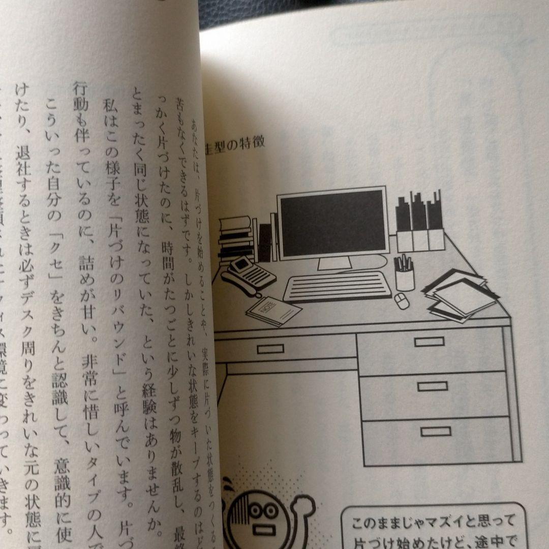 仕事ができる人はなぜデスクがきれいなのか