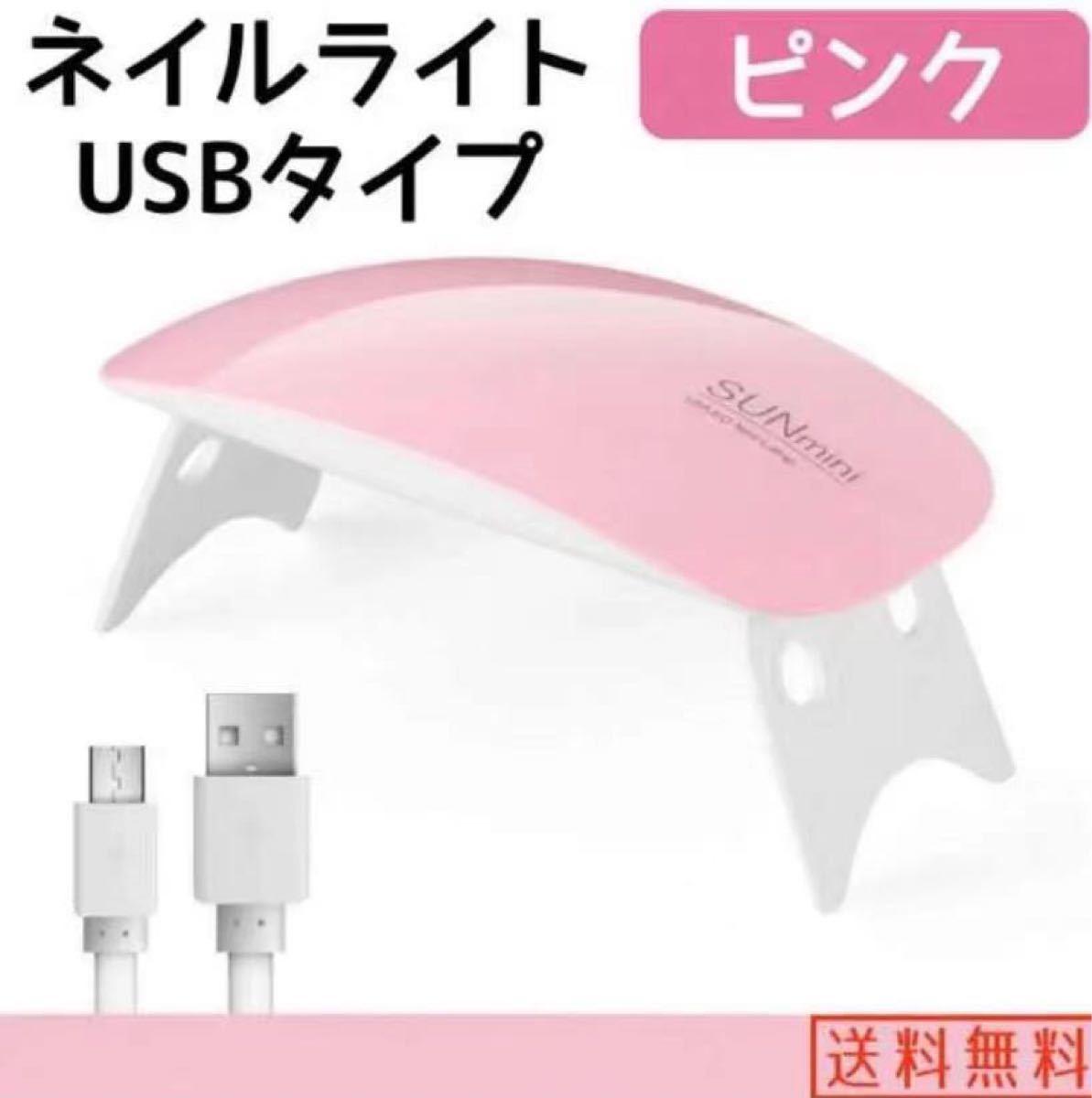 ネイルライト 白 ホワイト ジェルネイル USB UVライト レジン硬化 激安 即日発送