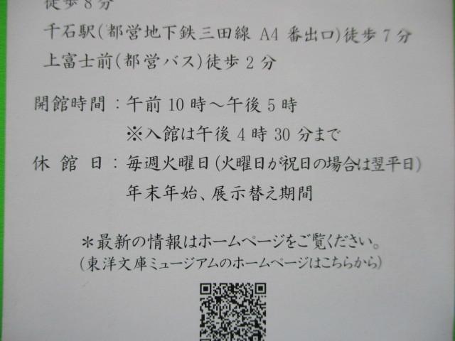 東洋文庫ミュージアム 無料招待券 1枚 三菱商事株主優待_画像5