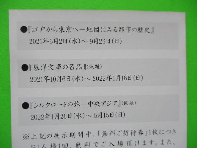 東洋文庫ミュージアム 無料招待券 1枚 三菱商事株主優待_画像4