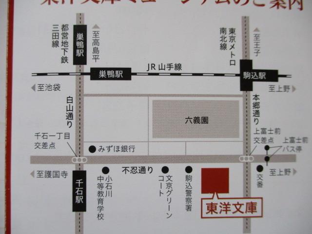 東洋文庫ミュージアム 無料招待券 1枚 三菱商事株主優待_画像7