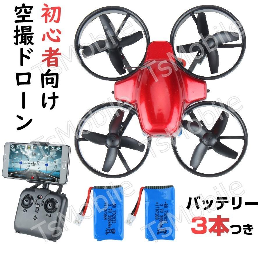 バッテリー3本付きu01レッドミニドローン クリスマス人気プレゼント  Christmas Giftカメラ付き 初心者