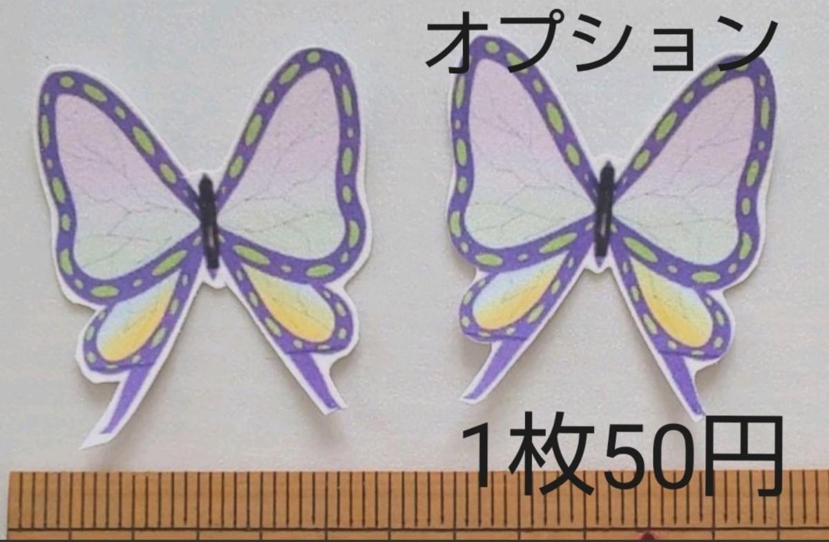 鬼滅の刃  生地 はぎれ ハギレ 胡蝶しのぶ しのぶ 和柄 蝶柄 蝶羽柄 矢絣 柄小さめ 小さい柄 30×110