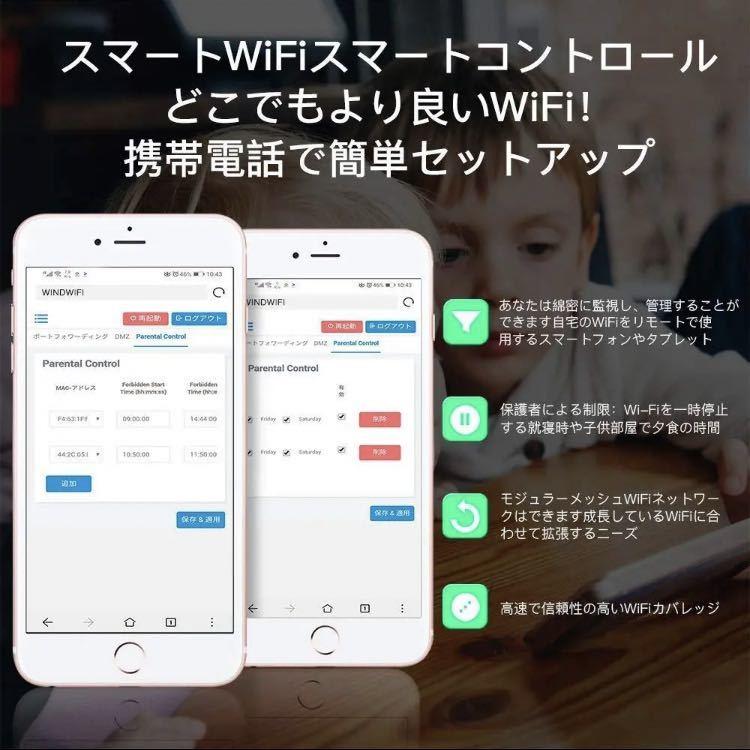 無線LAN メッシュWi-Fiシステム WINDWIFI AC2400 2ユニットセット