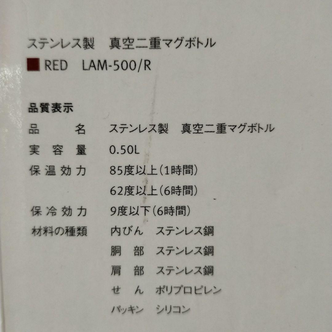 ステンレス製真空二重マグボトル(訳あり)