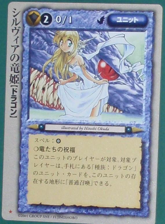 #モンコレ2:稀「シルヴィアの竜姫」_画像1