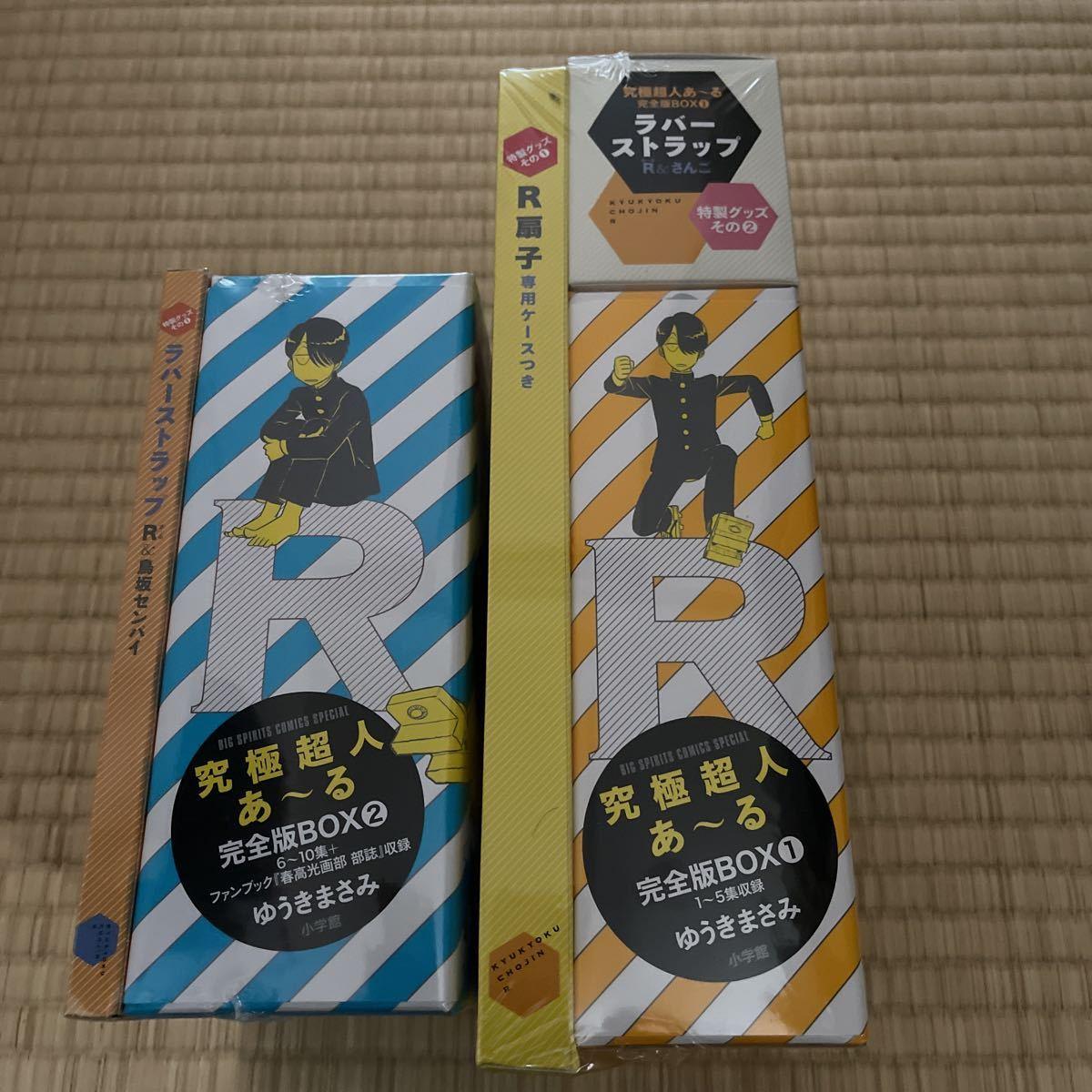 【新品】ゆうきまさみ 究極超人あ~る 完全版BOXセット_画像3