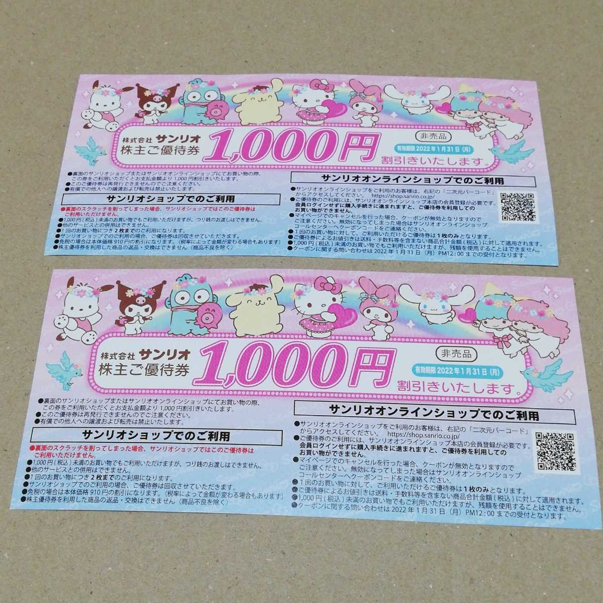 送料無料 サンリオ 株主優待券 1000円割引券 1000円クーポン 2枚 _画像1