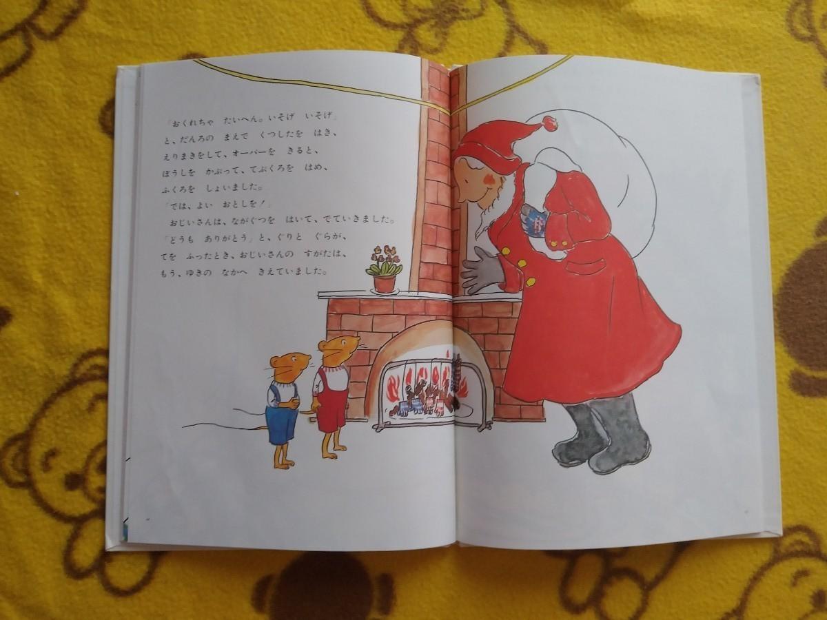冬◎えほん2冊セット★ぐりとぐらのおきゃくさま+アンパンマンのクリスマス★サンタさん 絵本