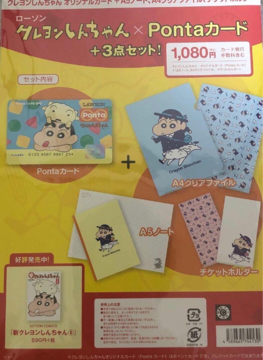クレヨンしんちゃん ポンタカード クレヨンしんちゃん セット 映画