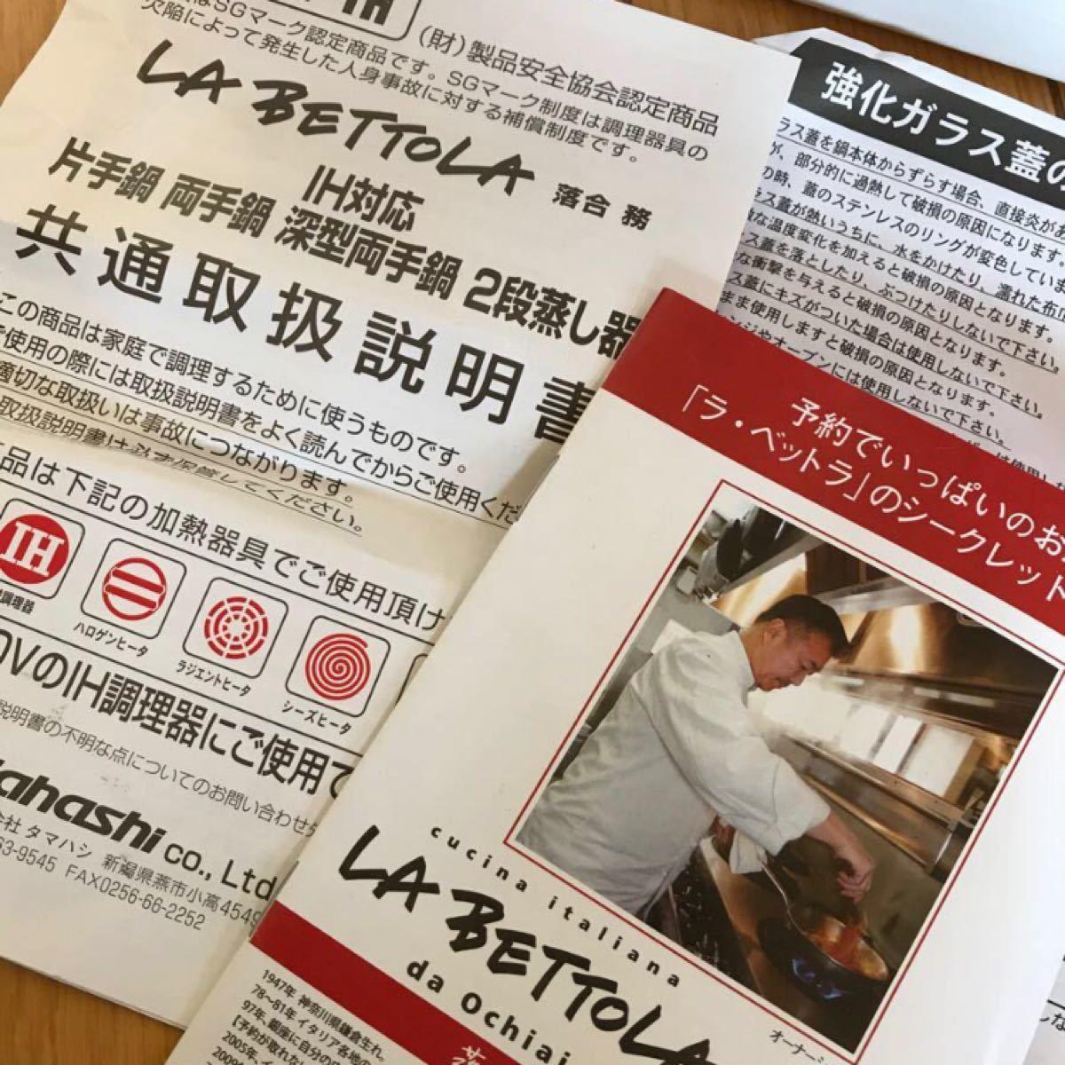 ☆ ☆LA.BETTOLA  ラ.べットラ IH対応 両手鍋20cm 蓋付き☆