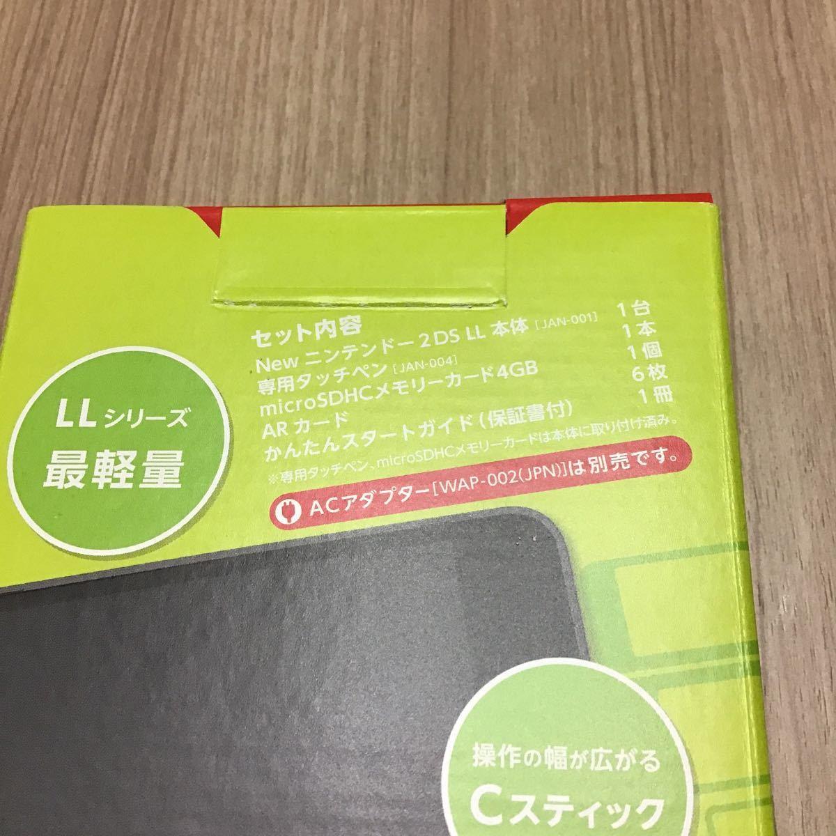 Newニンテンドー2DS LL 【ブラック×ライム】