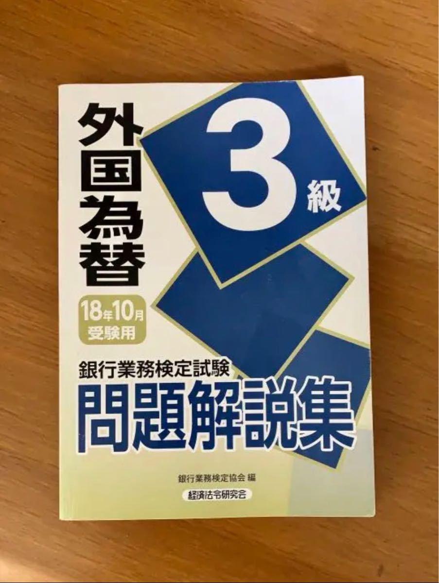 銀行業務検定 試験問題解説集 外国為替3級 18年10月受験用