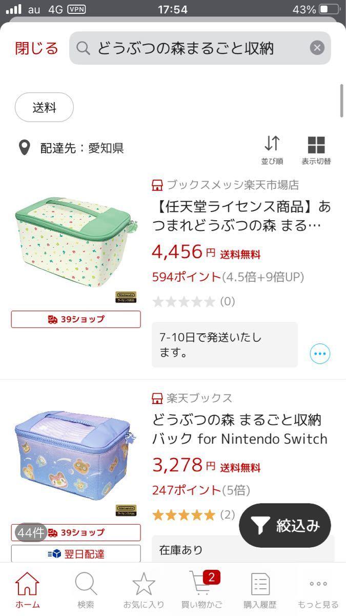 Nintendo Switch ニンテンドースイッチ どうぶつの森 収納バック Switch 任天堂ライセンス品