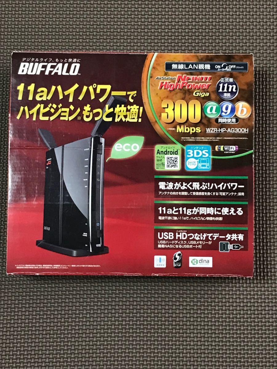 BUFFALO無線LAN親機  WZR-HP-AG300H