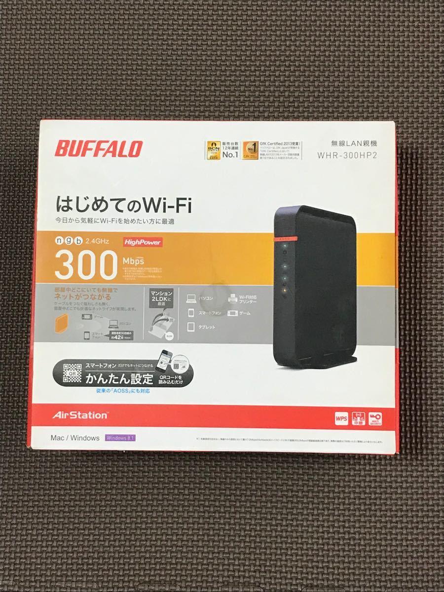 BUFFALO無線LAN親機WHR-300HP2