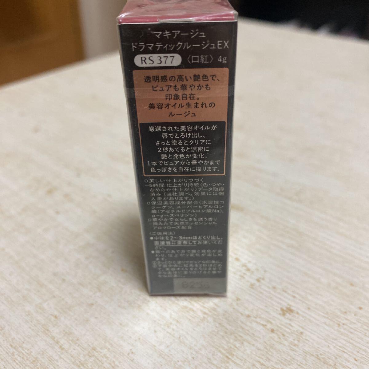 マキアージュ ドラマティックルージュEX RS377 4g