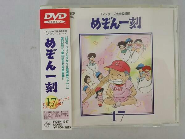めぞん一刻~TVシリーズ完全収録版DVD 17 グッズの画像
