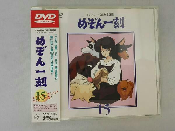 めぞん一刻~TVシリーズ完全収録版DVD 15 グッズの画像