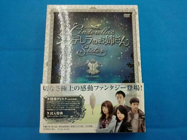 シンデレラのお姉さん DVD-BOX Ⅱ ディズニーグッズの画像