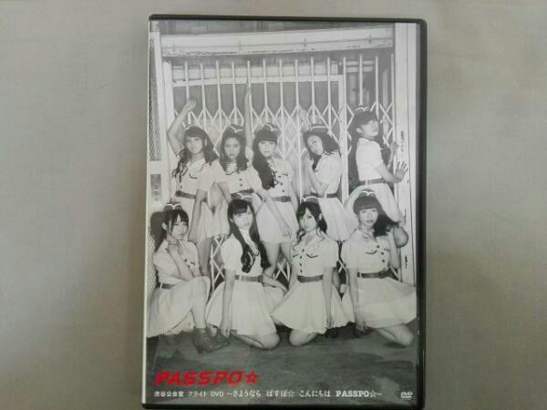 渋谷公会堂フライトDVD さようなら ぱすぽ☆こんにちは PASSPO☆ ライブグッズの画像