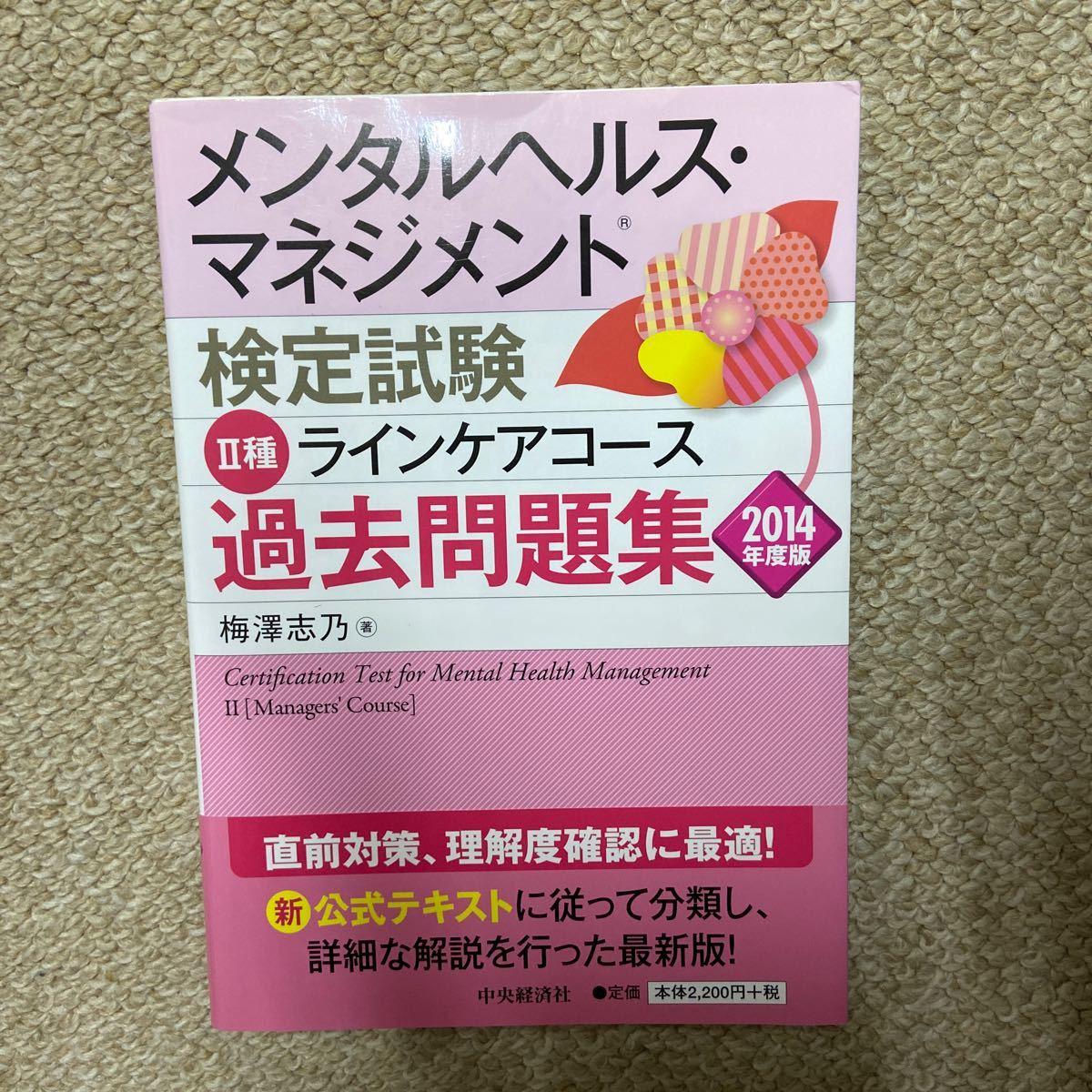 メンタルヘルスマネジメント検定試験 (2014年度版) II種 ラインケアコース 過去問題集/梅澤志乃 (著者)