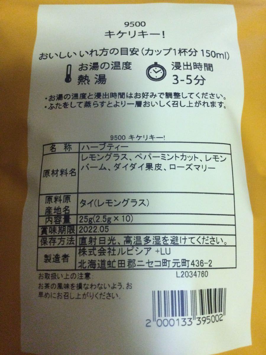 ルピシア☆ティーバッグ☆デカフェ グレープフルーツ&キケリキー☆LUPICIA☆紅茶☆2袋