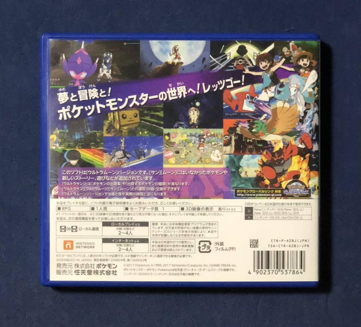 【動作確認画像有】 3DS ポケットモンスター ウルトラムーン ポケモン ニンテンドー3DS Nintendo ゲームソフト カセット ポケモン図鑑100%