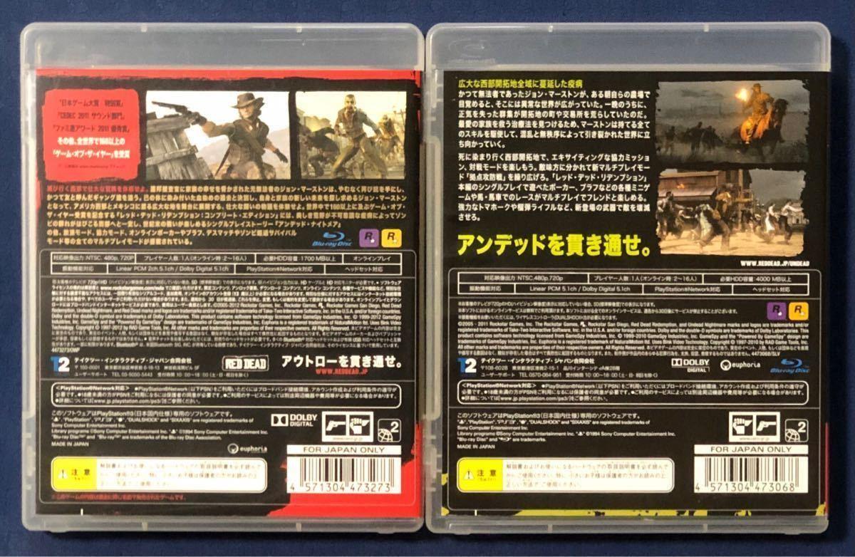 【動作確認画像有】 PS3 レッド・デッド・リデンプション コンプリートエディション アンデッドナイトメア 2点セット まとめ売り プレステ3