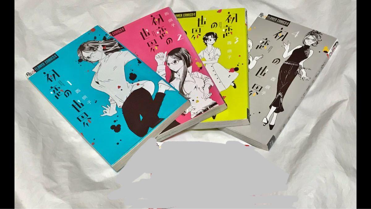 初恋の世界_1〜4(フラワーコミックスアルファ) (小学館)