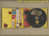 ★即決★ BASS SONIC Vol.2 スーパー・アクション・メガ・ ベース!――アクション映画のテーマ曲をベースカヴァー収録_画像3