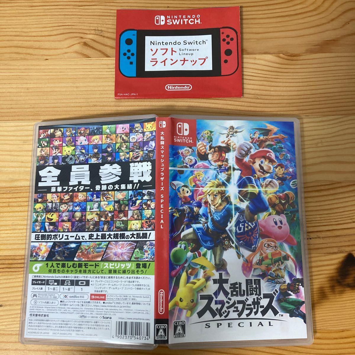 【ケースのみ】大乱闘スマッシュブラザーズSPECIAL  Switch 美品