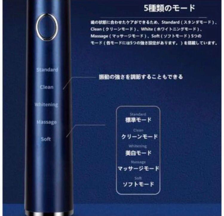 電動歯ブラ音波歯ブラシ 静音設計 IPX7防水設計 5つモード 付属ブラシ2本