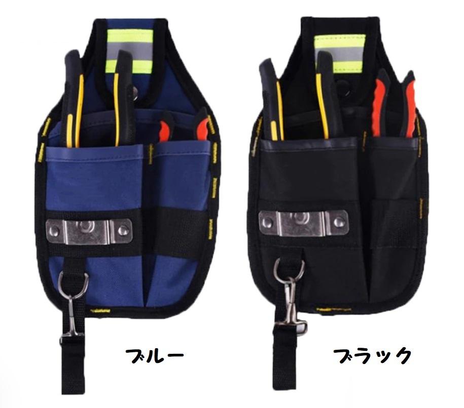 新品 工具入れ ウエストツールバッグ 工具差し 腰袋 工具収納 多機能 道具袋 オックスフォード 防水 サイズ調整 DIY 黒 青_画像10