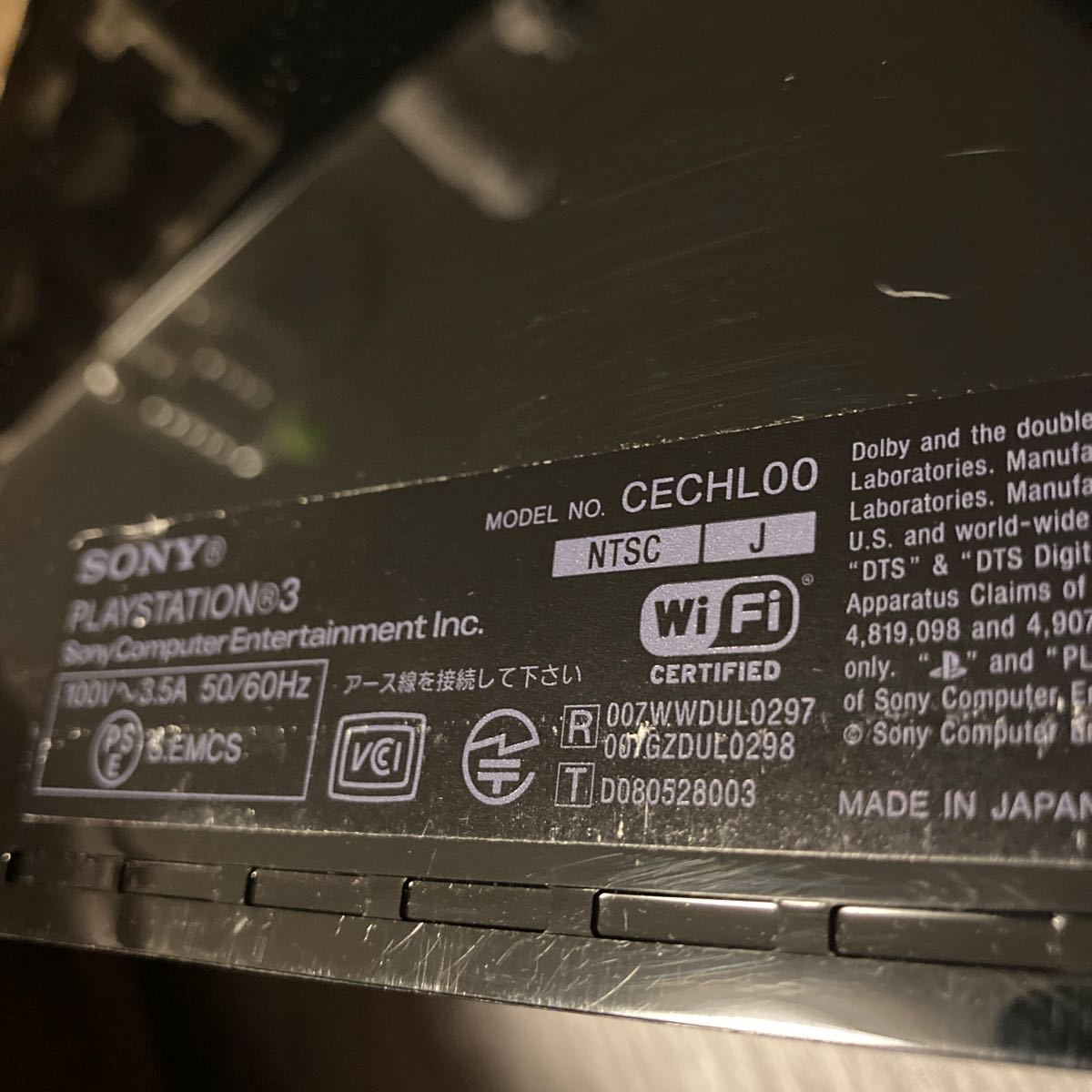 SONY PlayStation3 PS3本体 ソニー