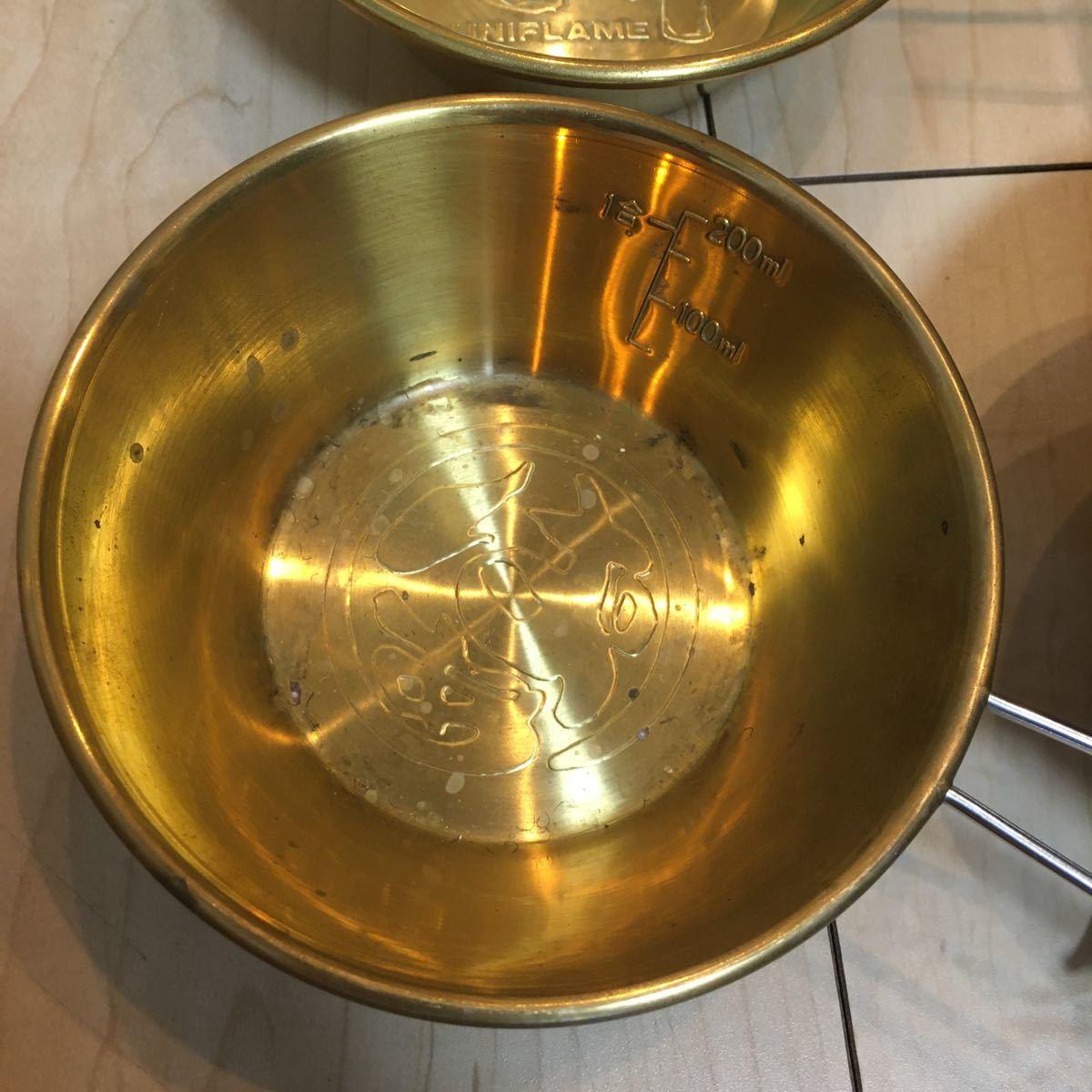 ユニフレーム   真鍮 シェラカップ ブラス レア