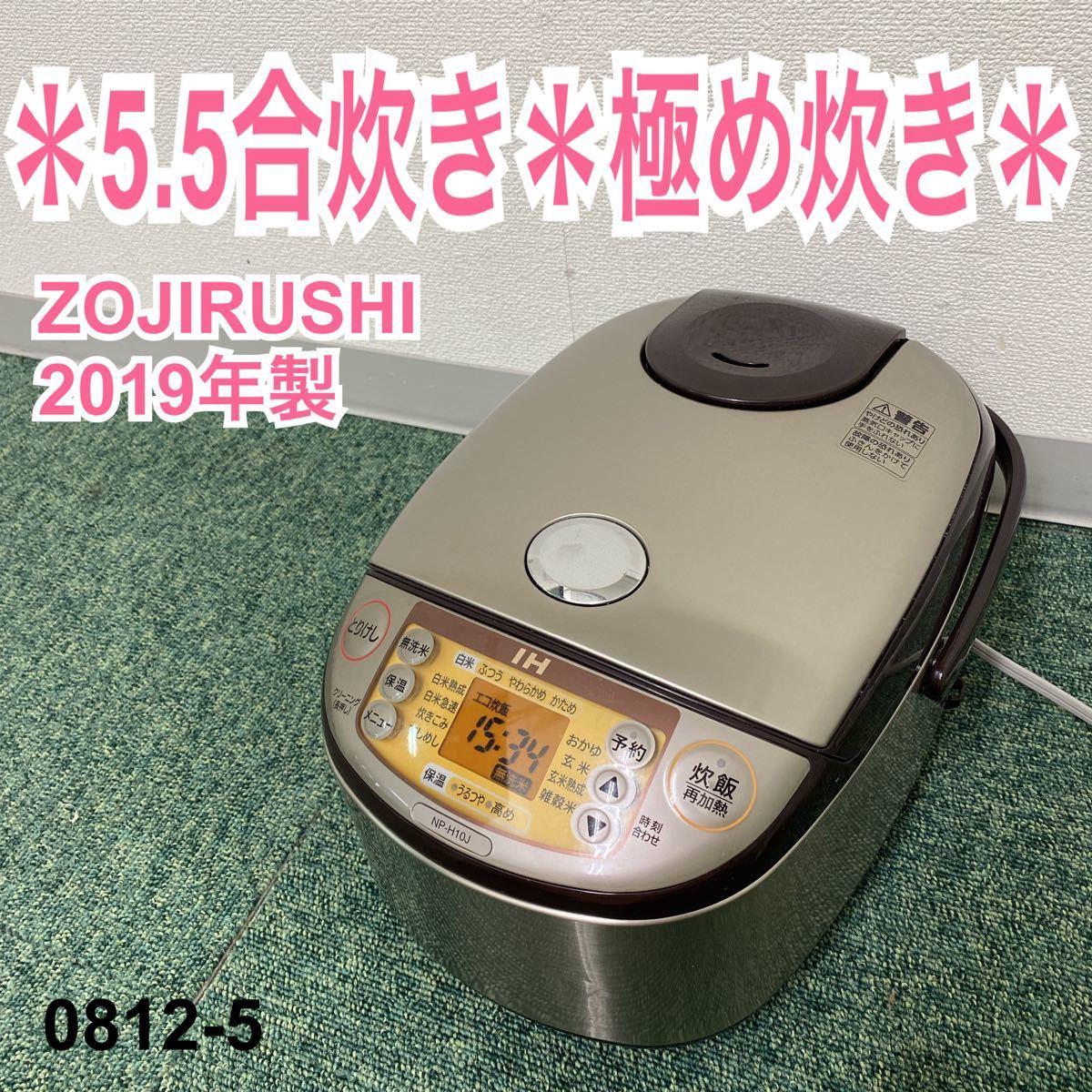 * 象印 IH炊飯ジャー 炊飯器5.5合 極め炊き 2019年製*0812-5