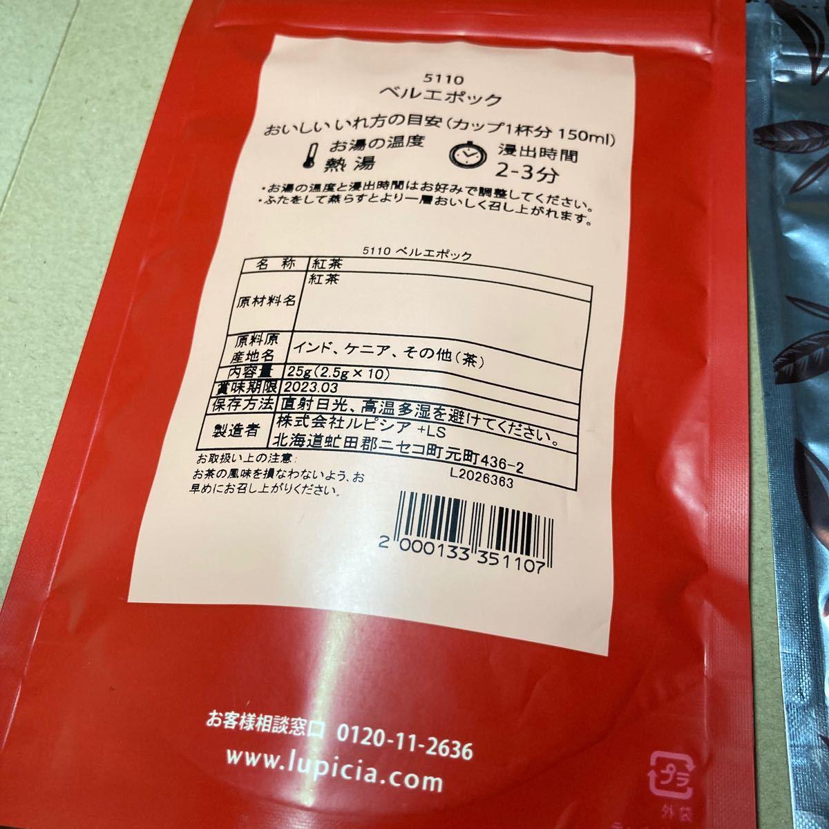 ルピシア ボンマルシェ サクランボ紅茶 ベルエポック 2袋セット フレーバードティー ノンフレーバー紅茶 ティーバッグ 茶葉