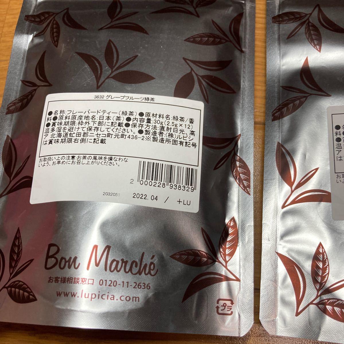 ルピシア ボンマルシェ グレープフルーツ緑茶 2袋セット フレーバードティー 柑橘系 ティーバッグ フレーバーティー